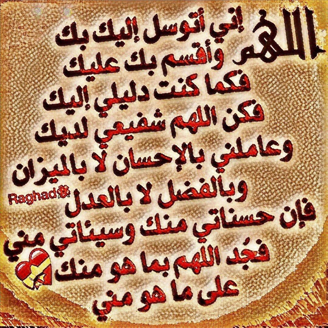 Desertrose حين تنادي يا رب أبشر لن تخيب إما ملبى لك النداء أو مدفوع عنك البلاء أو أجر مكتوب في الخفاء فليشرق يومنا حمدا بأن ل Arabic Calligraphy Calligraphy