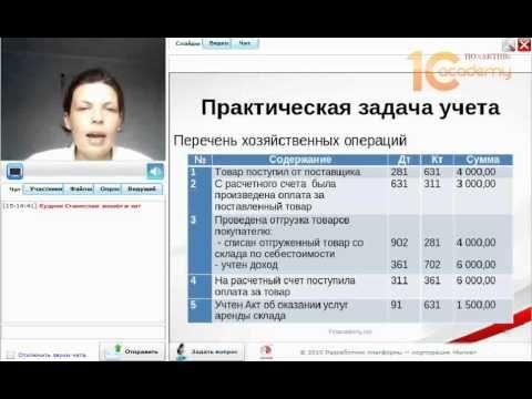 Уроки бухгалтерии онлайн бухгалтерское услуги аудиторское обслуживание
