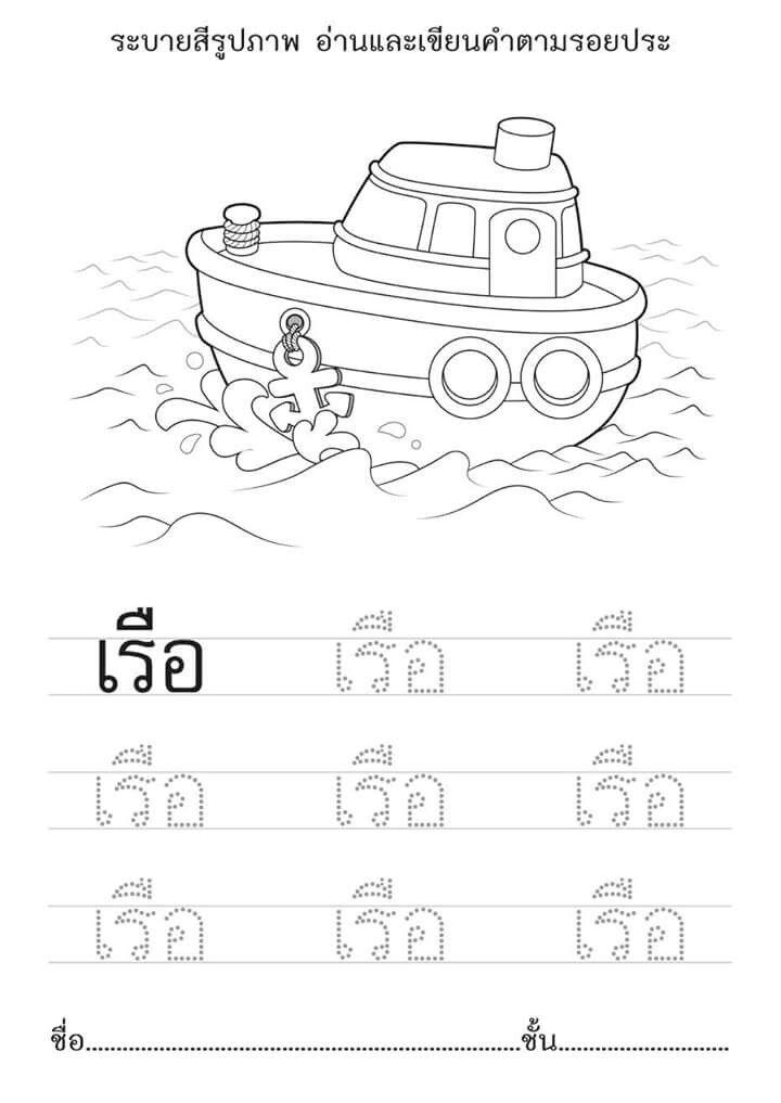 ป กพ นโดย รสน นท แก วมหาน ล ใน ส อภาษาไทย ใบงานอน บาล คณ ตศาสตร ช นอน บาล แบบฝ กห ดภาษา