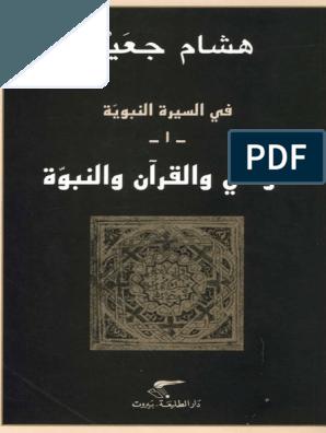 في السيرة النبوية الوحي والقرآن والنبوة هشام جعيط