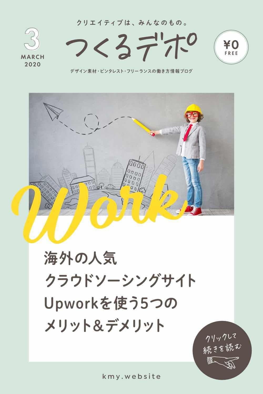 Upwork 支払い