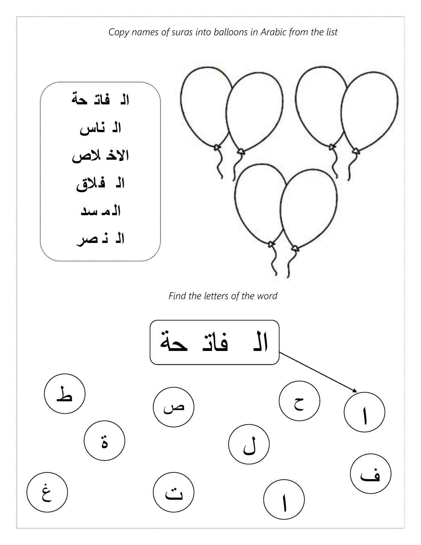 A Muslim Child Is Born Quran Centre Word Work Surah Alikhlas