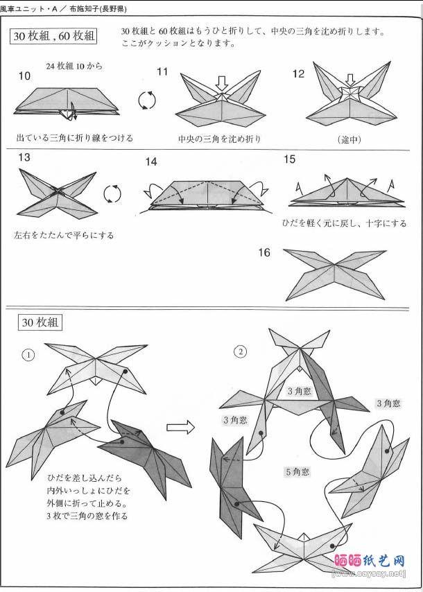 origami sphere 3