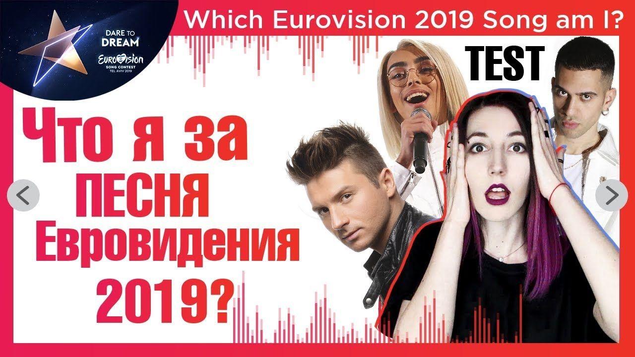 Что за песня? Евровидение 2019 (EUROVISION 2019)