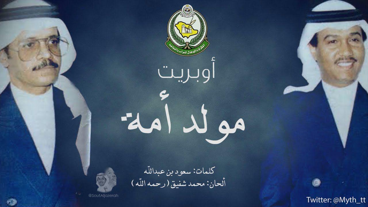 أوبريت مولد أمة كامل محمد عبده و طلال مداح الجنادرية 1410هـ 1990م