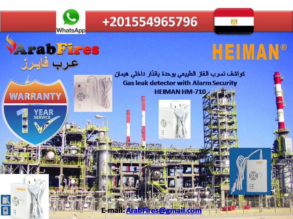 Arab Fires Gas Detector عرف فايرز كواشف غاز للمصانع والشركات بالضمان والشحن مجانا Gas Detector Leaks Detector