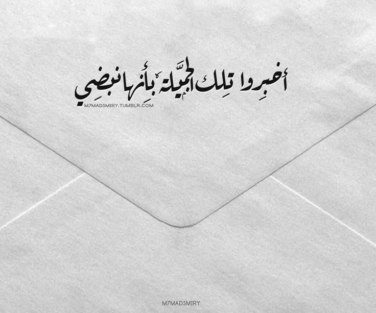 Pin By Hossam Ali On قطاف رسول الإحساس Arabic Quotes Words Trust God