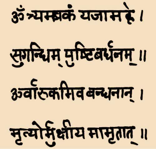 Mahamrityunjaya Mantras Sanskrit Mantra Mantra Tattoo