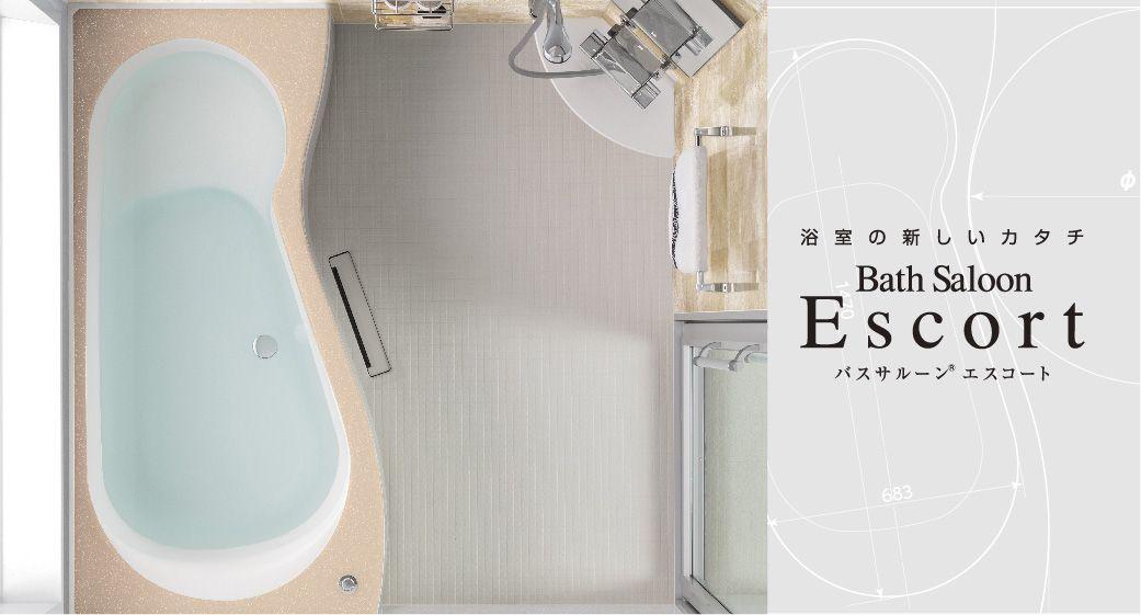エスコート 積水ホームテクノ株式会社 バブルバス 浴槽 お風呂