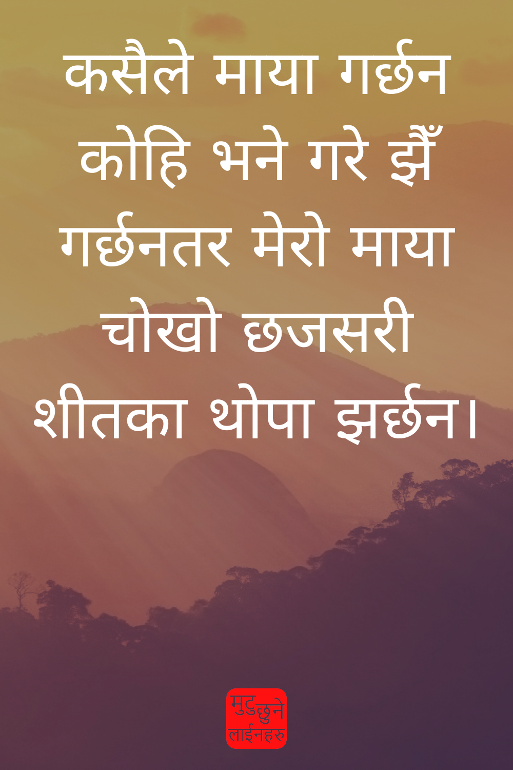 Nepali Status For Smile In 2021 Meaningful Quotes About Life Funny Whatsapp Status Life Status