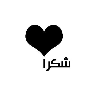 Pin By Ghaida Jam On ك ل مات Luck Quotes Arabic Words Words