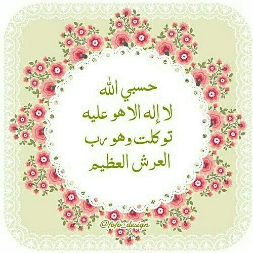 And I have TAWAKAL on the Lord of the worlds and skies