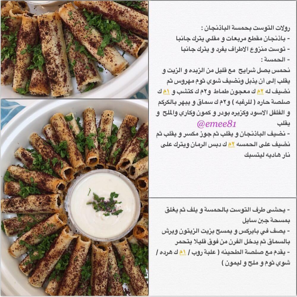 اذكر الله يذكرك On Instagram طريقة رولات التوست بحشوة الباذنجان و الجوز Save Food Cooking Recipes Desserts Savoury Food