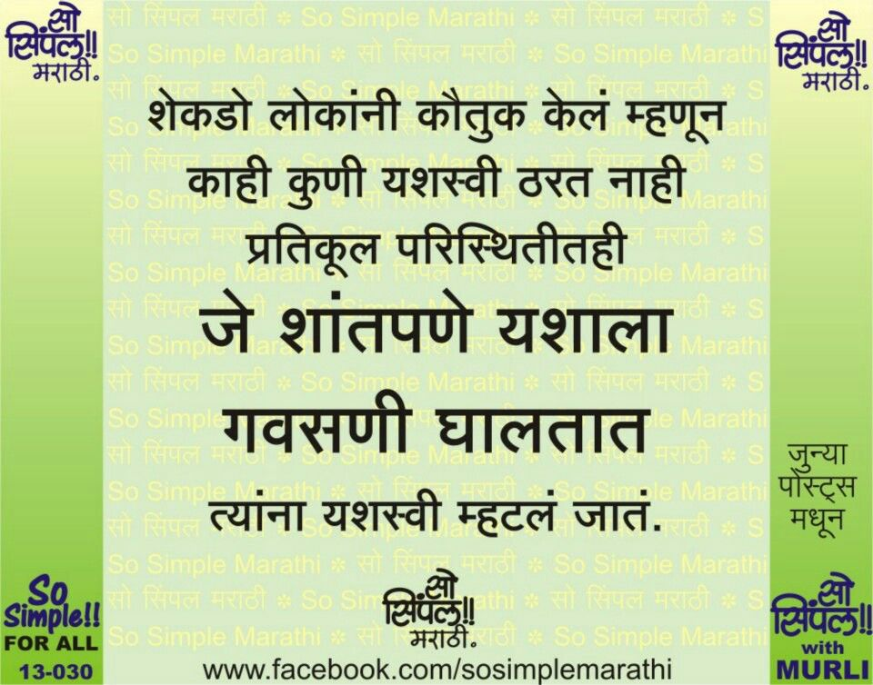 By So Simple Marathi Thoughts And Inspiring Quotes Marathi
