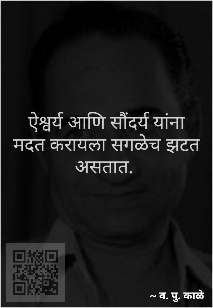 वप व च र Affirmation Quotes Marathi Quotes Inspirational Quotes