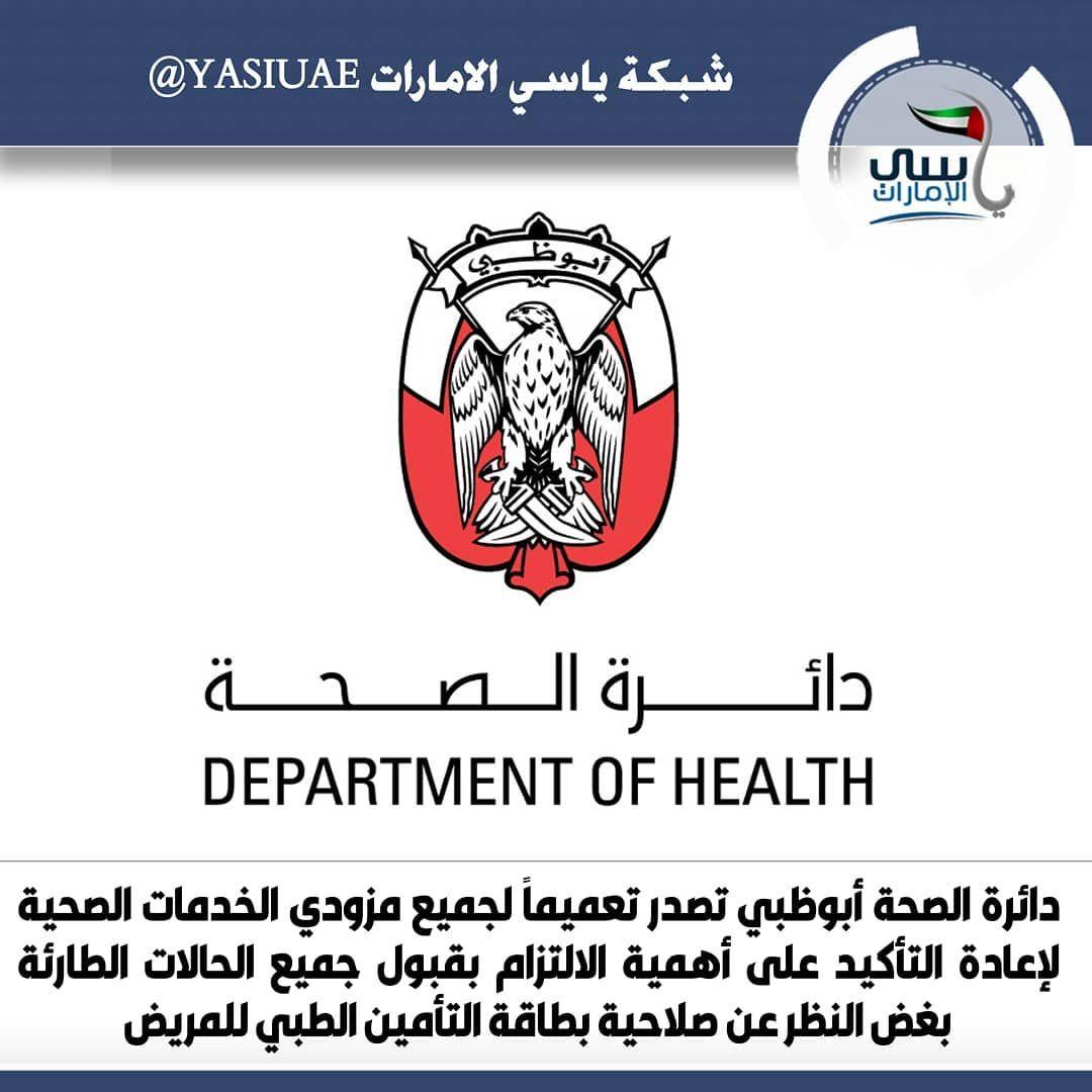 ياسي الامارات شبكة ياسي الامارات Health Ole