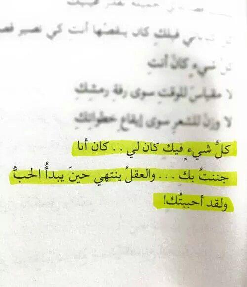 ل ق د اح ب ب ت ك M Quotes Arabic Quotes Words