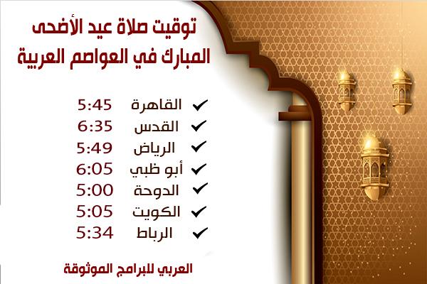 موعد صلاة عيد الأضحى المبارك 2019 في مصر والسعودية والعواصم العربية لعام 1440 هجري