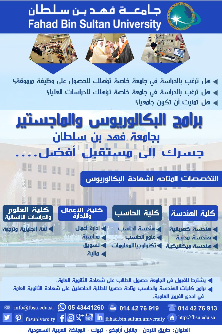 Pin By Fahad Bin Sultan University جا On جامعة فهد بن سلطان تخصصات University Private University Sultan
