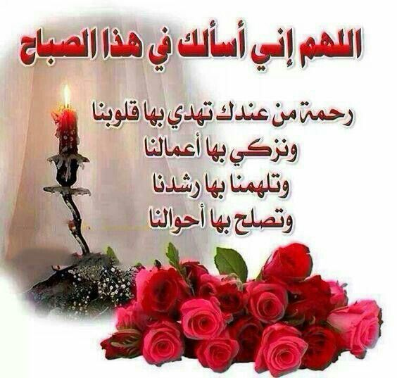 صباحيات صباح الخير دعاء الصباح Good Morning Arabic Beautiful Morning Messages Good Morning Cards