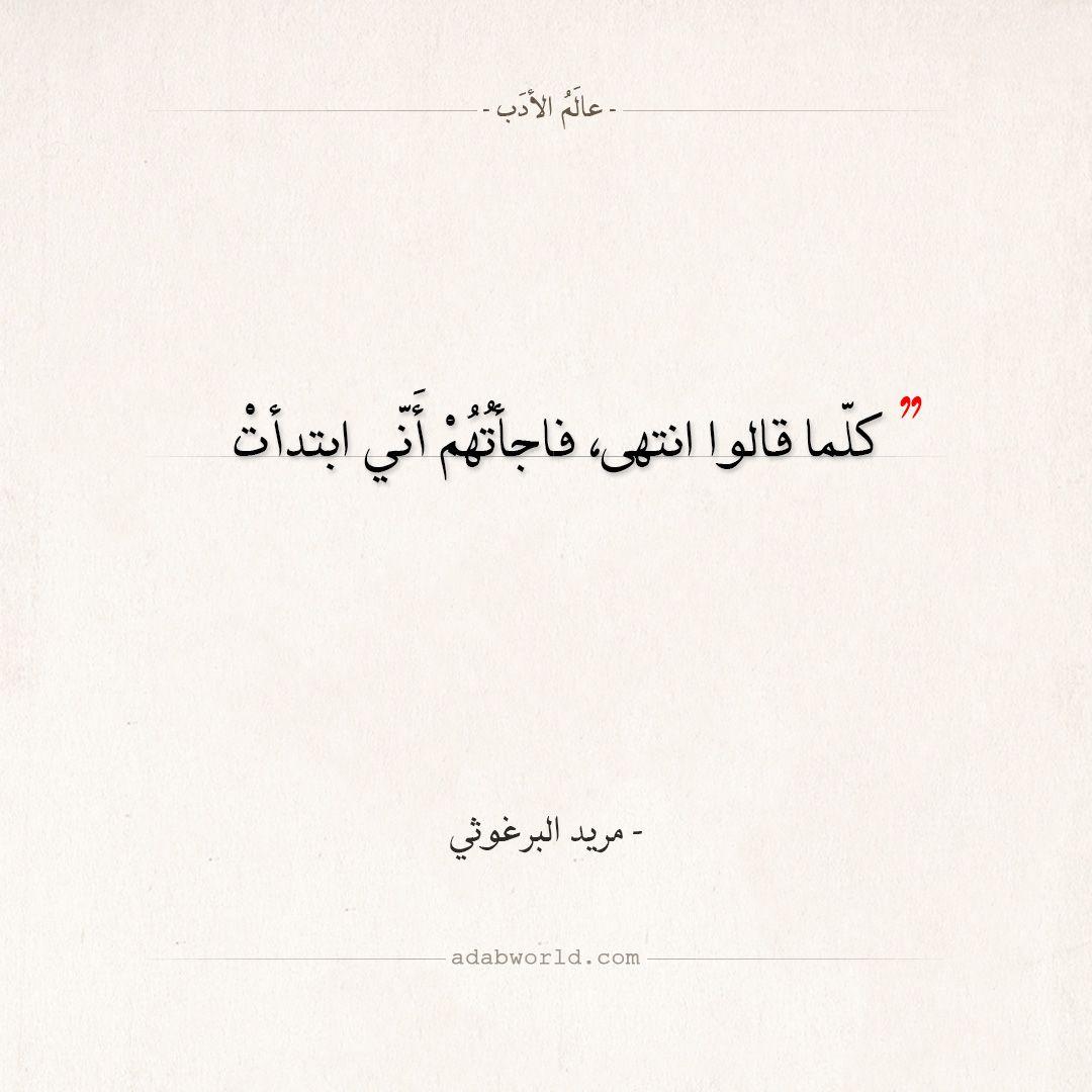 شعر مريد البرغوثي كلما قالوا انتهى عالم الأدب Good Life Quotes Words Quotes Life Quotes