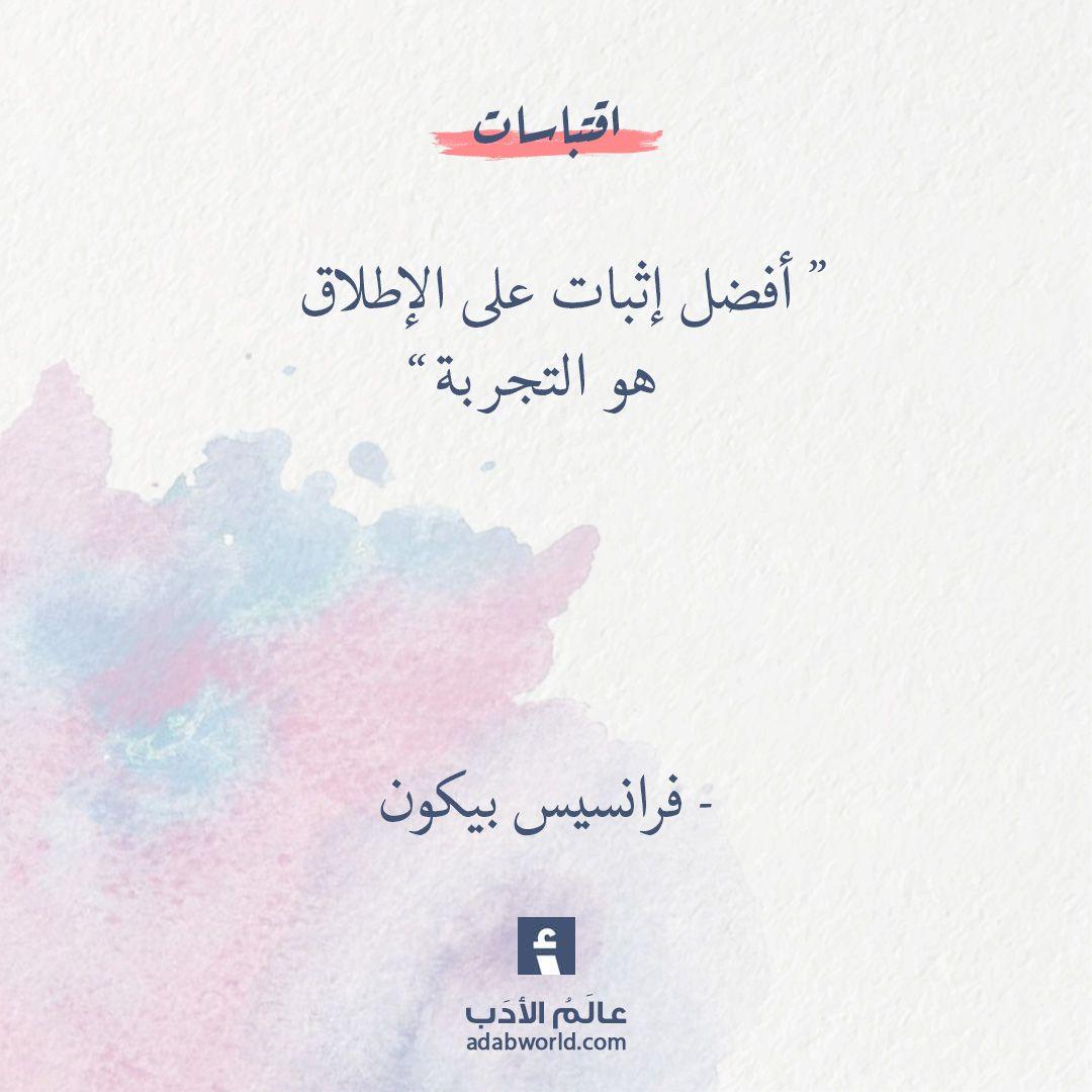 حلاوة السكوت من اقوال ميخائيل نعيمة عالم الأدب Quotations Inspirational Quotes Quotes