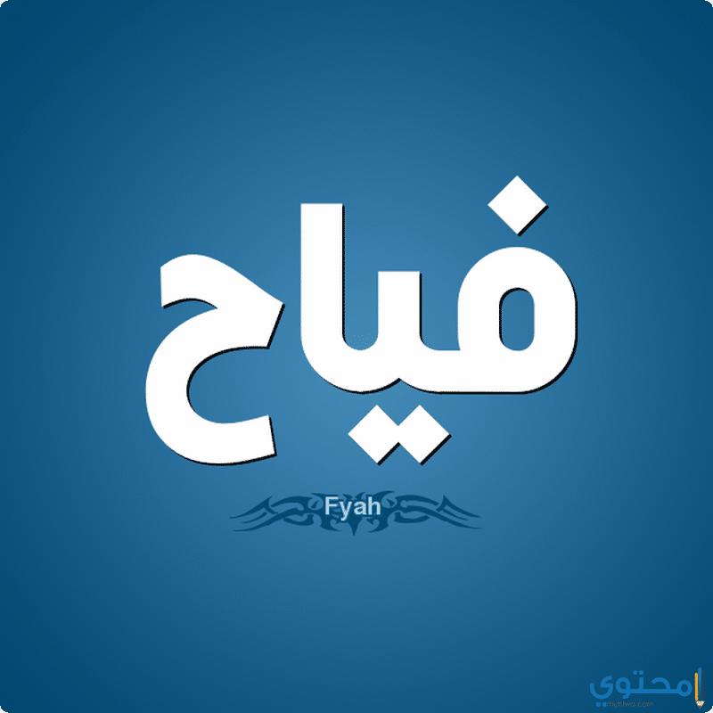 معنى اسم ف ي اح وحكم الاسلام في التسميه Fyah معاني الاسماء Fyah احدث صور Tech Company Logos Company Logo Vimeo Logo