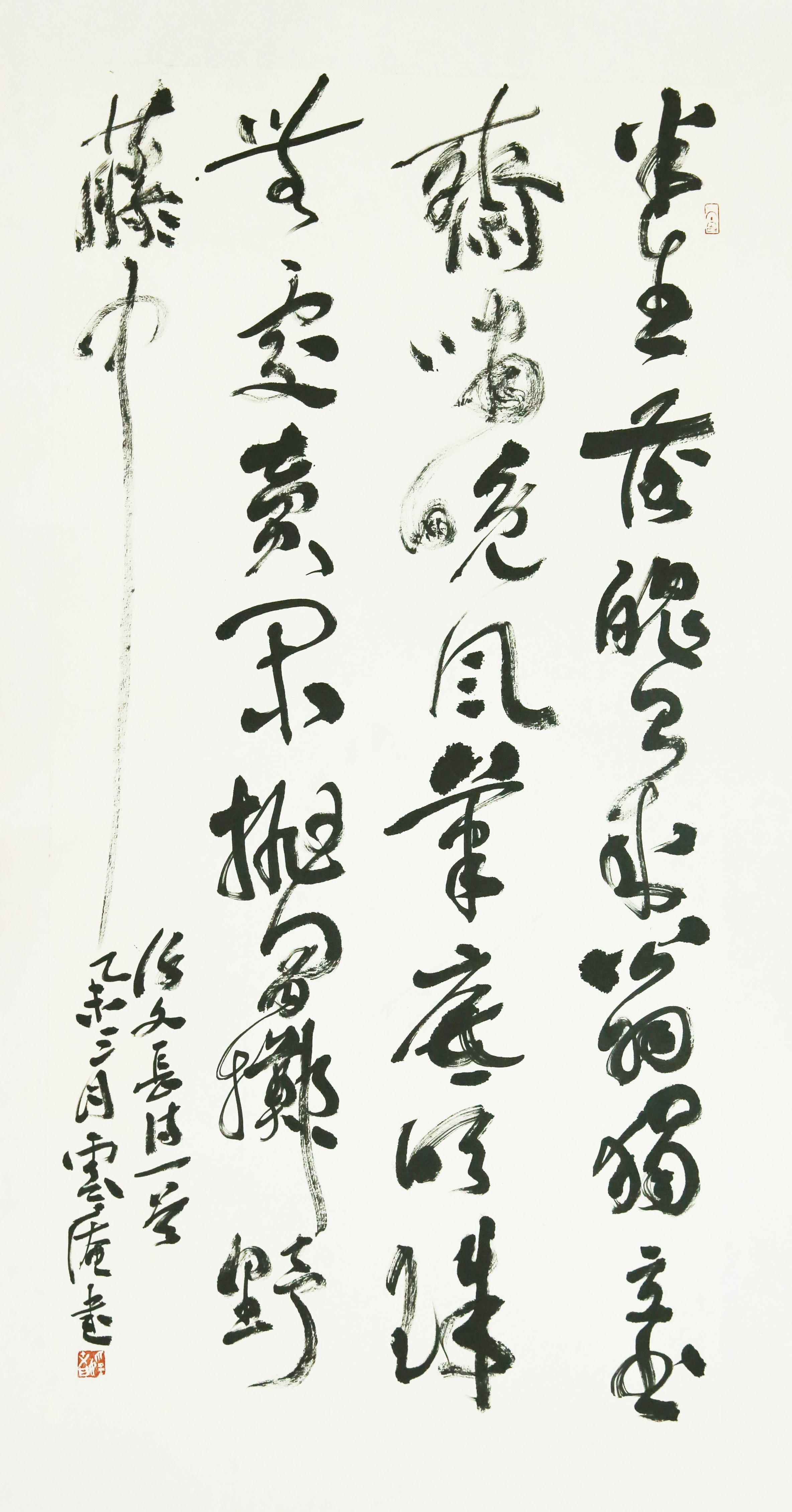 Artist Name:Wang Yunan Title:Ink grape Medium:Calligraphy Dimension:100x50cm