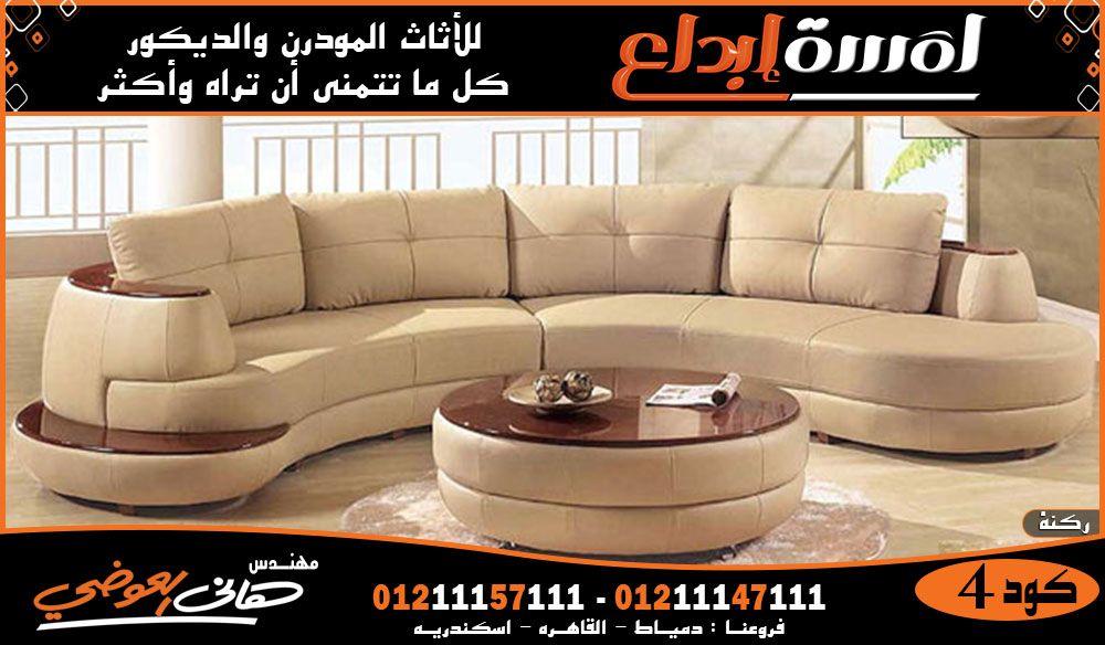 احدث ركنات مودرن 2022 ركنات مودرن جديده 2021 مميزه أحدث موديلات الركنات 2023 Modern Corners 2022 ركنات ركنات مودر Classic House Sectional Couch Furniture