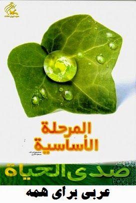 Learn Farsi For Arabs معجم کلمات صدی الحیات همه کلمات صدی الحیات همراه Learn Farsi Learning Blog Posts