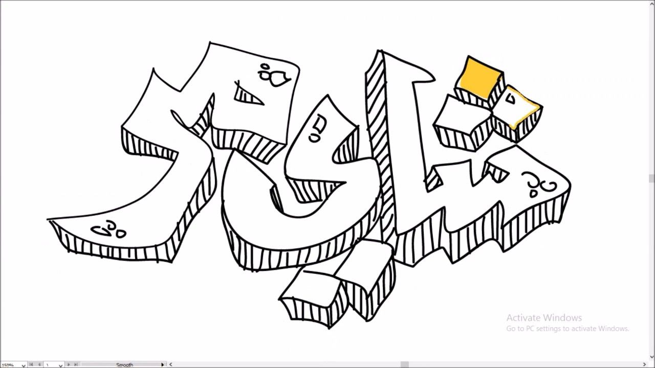 Chay Morr 3d Arabic Typography شاي مر تايبوجرافي عربي بالالستريتور Typography Calligraphy Design Art Lettering Learning Design Graphic Graphic Design