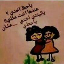 يا حظ اختي عندها انا Funny Quotes Arabic Funny Sister Love