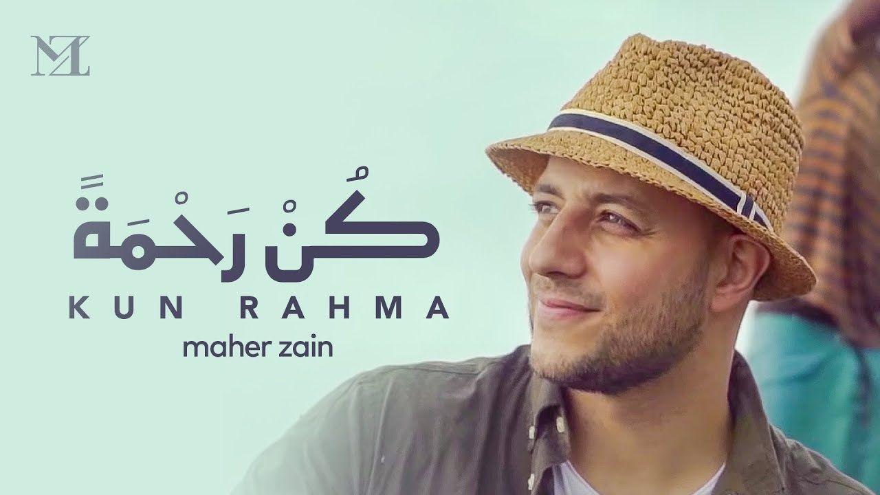Maher Zain Kun Rahma ماهر زين كن رحمة Music Video On Screen Ly Maher Zain Music Video Song Music Videos