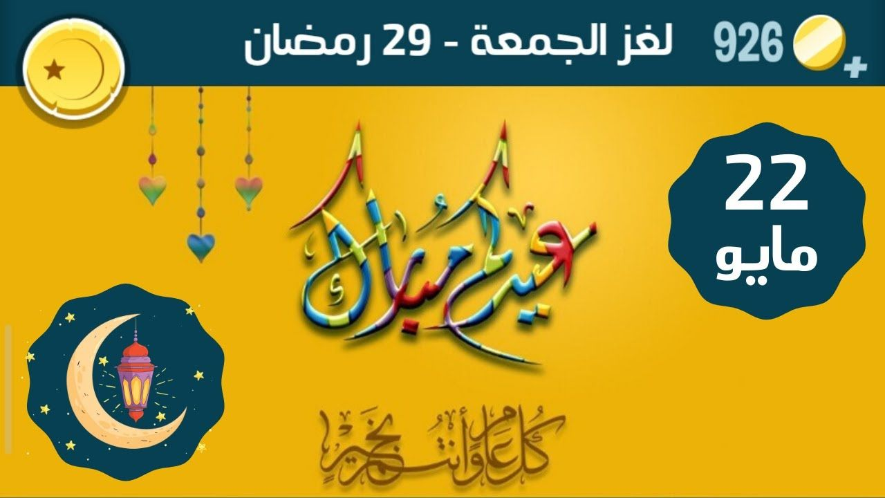 حل لغز اليوم 22 مايو 2020 الجمعة 29 رمضان كلمات كراش جزيرة رمضان Movie Posters Arabic Calligraphy Calligraphy