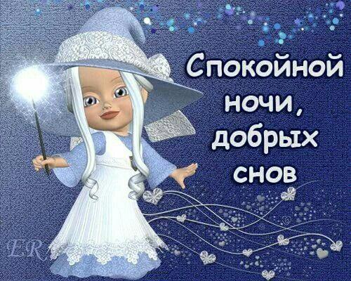 Любви, открытки спокойной ночи дочка