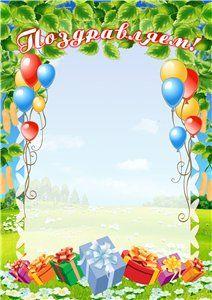 Поздравление с днем рождения ребенка в детском саду шаблоны, картинки для