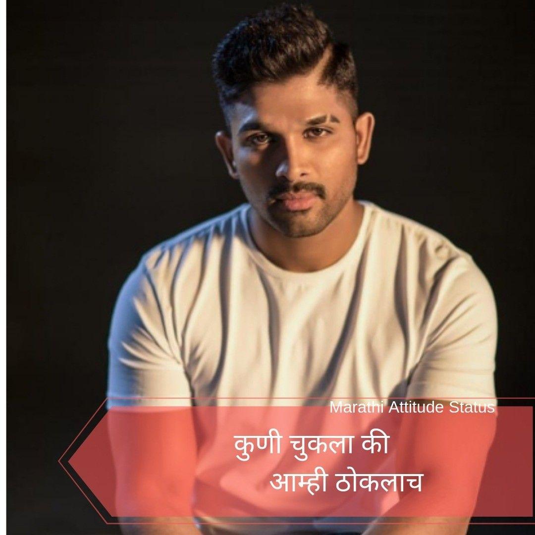 """Photo of Marathi Attitude Status on Instagram: """"#attitude #attitudepo…"""