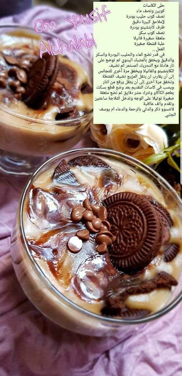 حلى الكاسات Yummy Food Dessert Food Food Dishes