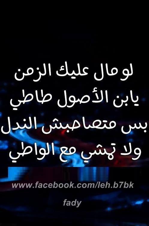 ايــــــه ومااكثر الواطين في وقتنا توه Arabic Quotes True Words Quotations