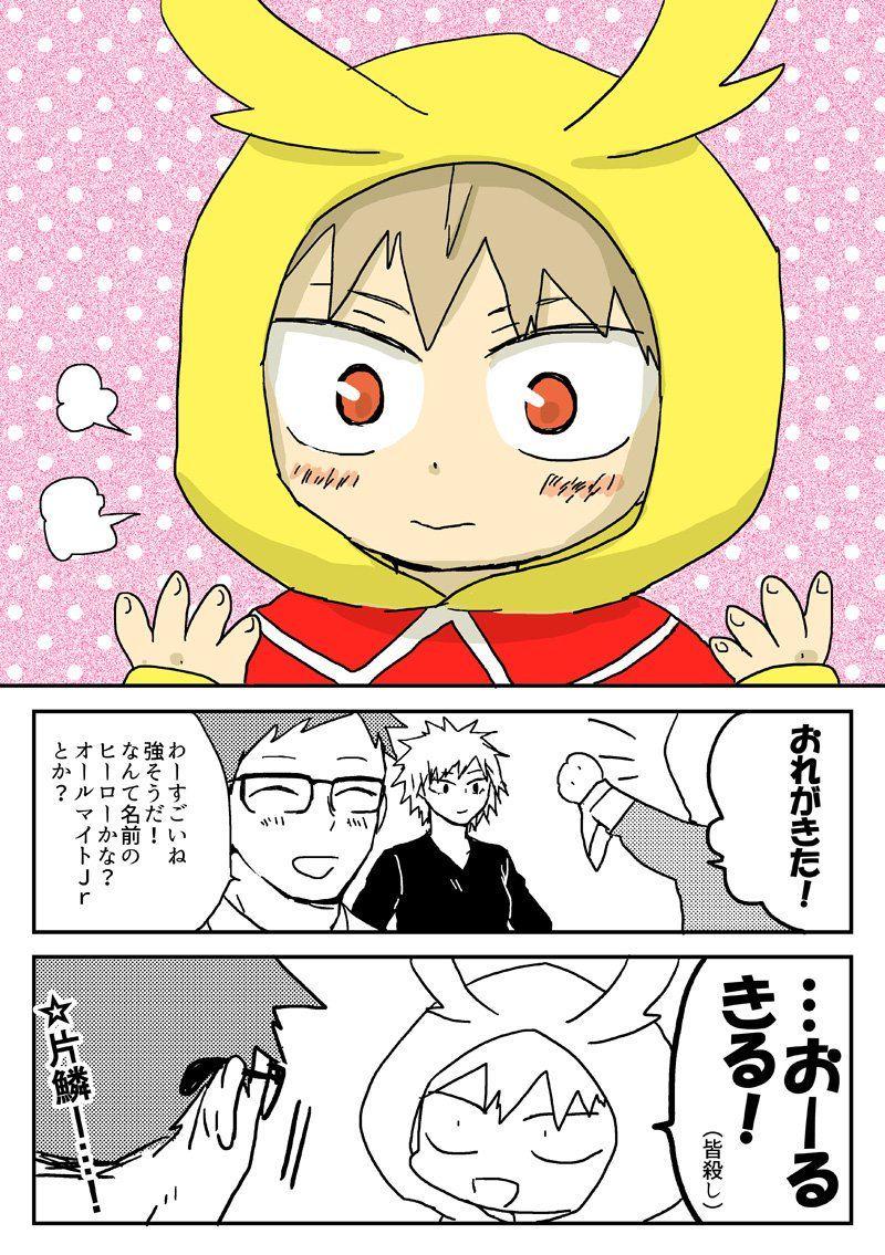かえで Vidro7766 さんの漫画 204作目 ツイコミ 仮 マンガ ヒロアカ マンガ ヒーロー