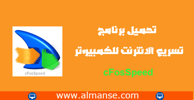 cfosspeed android download