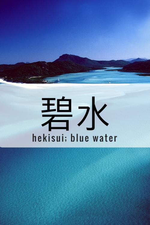One Kanji a Day碧水、hekisui; blue water