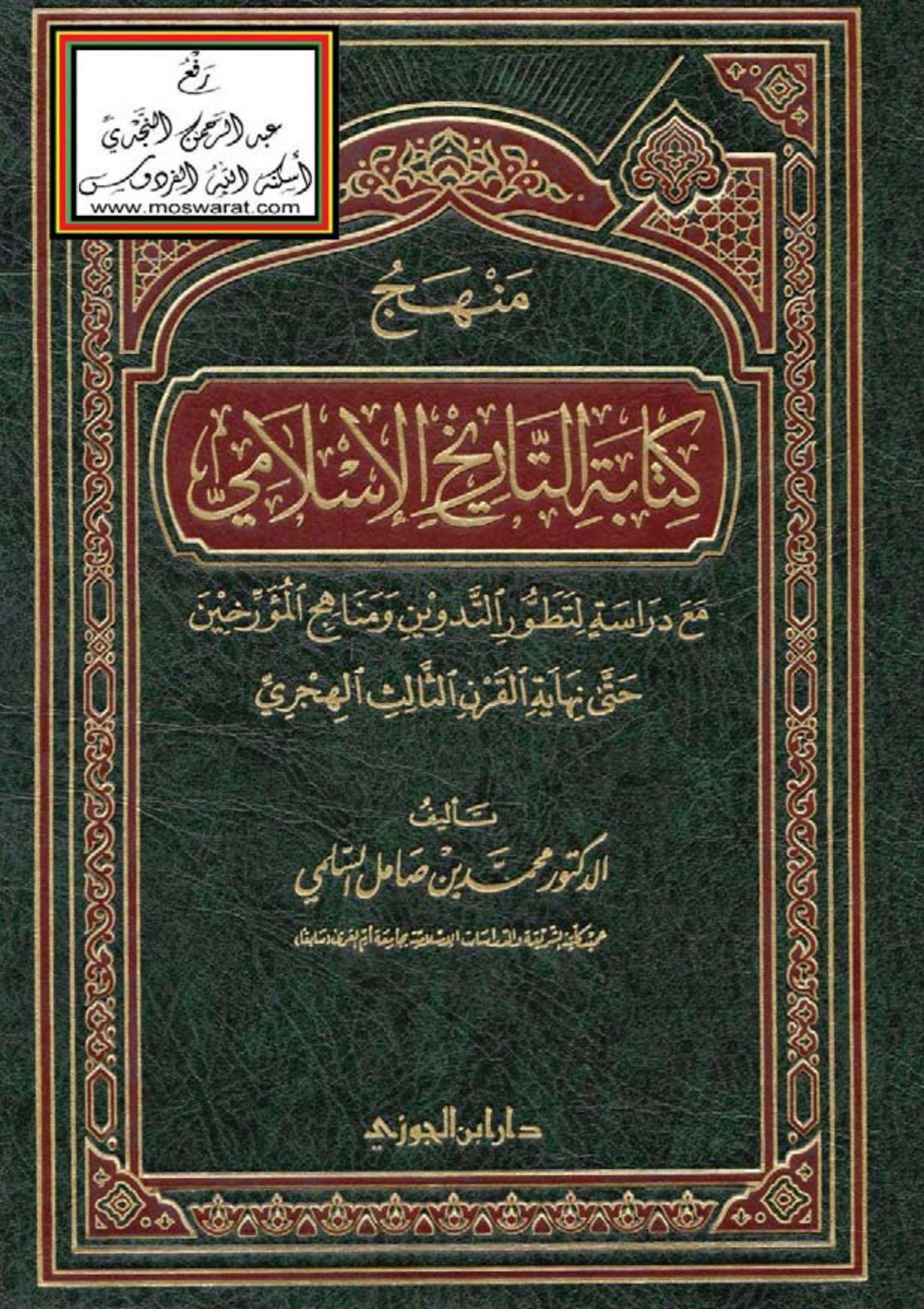 منهج كتابة التاريخ الإسلامي مع دراسة لتطور التدوين ومناهج المؤرخين حتى نهاية القرن الثالث الهجري Ebooks Free Books Books Free Download Pdf Download Books