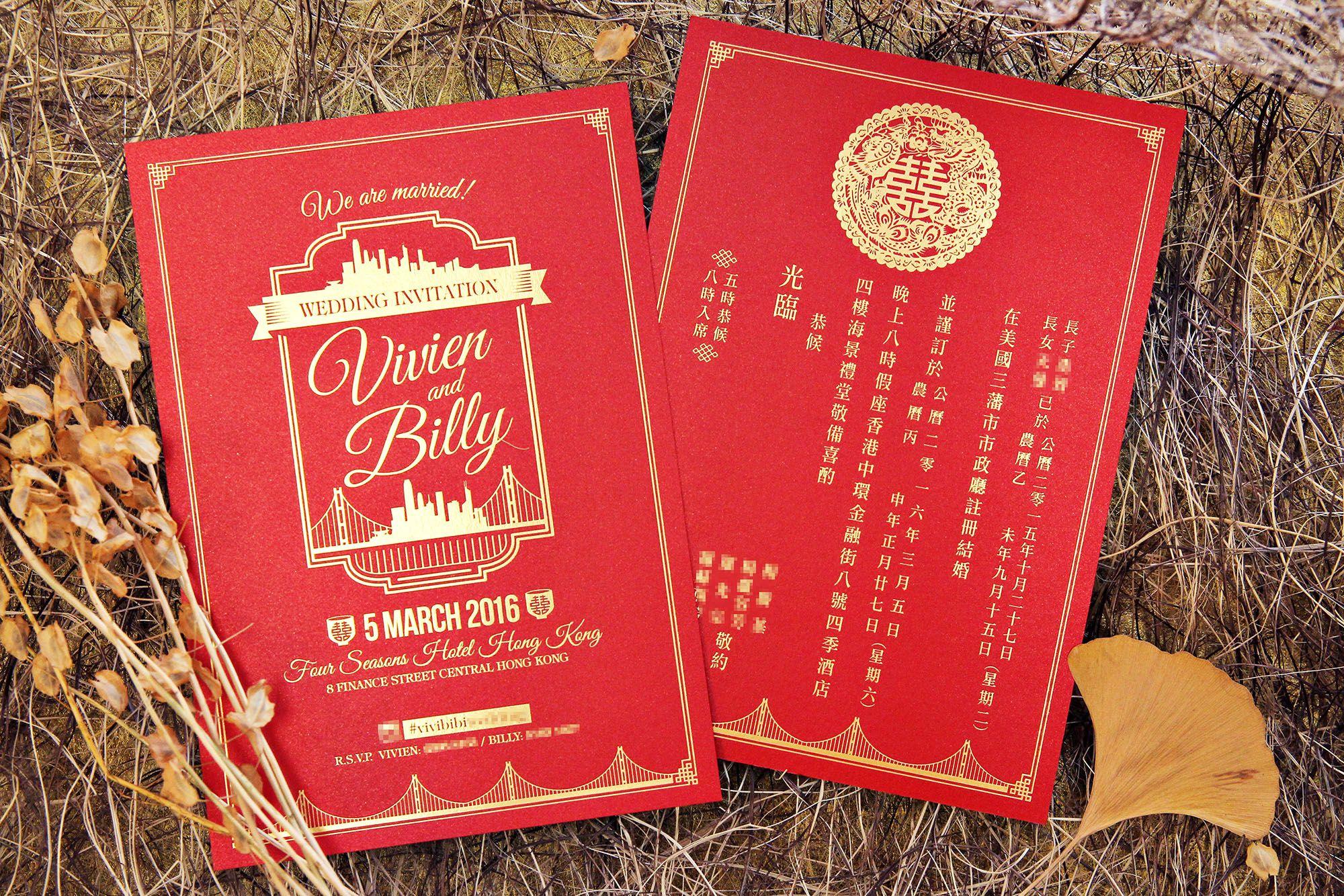 Chinese Style Invitation Card Design 喜帖設計 Wedding