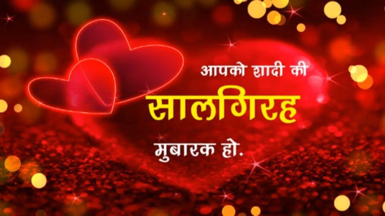Anniversary Card In Hindi Happy Wedding Anniversary Cards Wedding Anniversary Cards Marriage Anniversary Cards