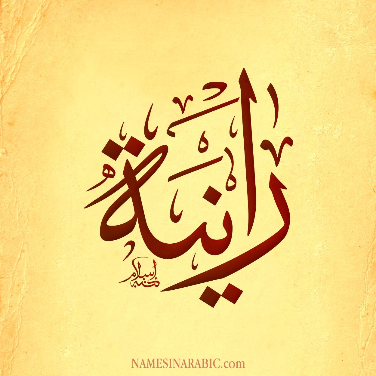 Image Result For رانيا مزخرف Arabic Calligraphy Art Image
