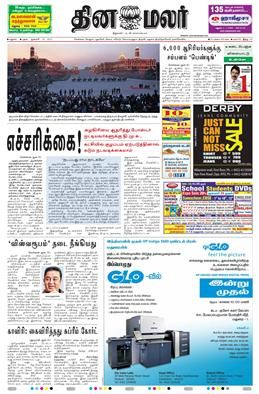 Read Dinamalar newspaper for latest or breaking news of