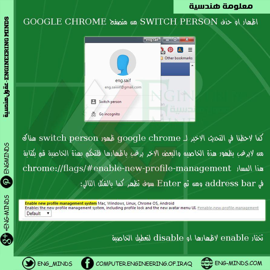 اظهار او حذف Switch Person من متصفح Google Chrome Bookmarks Google Chrome Incognito