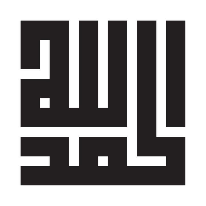 Alhamdulillah الحمد لله In 2020 Islamic Caligraphy Art Arabic Calligraphy Art Islamic Art Calligraphy