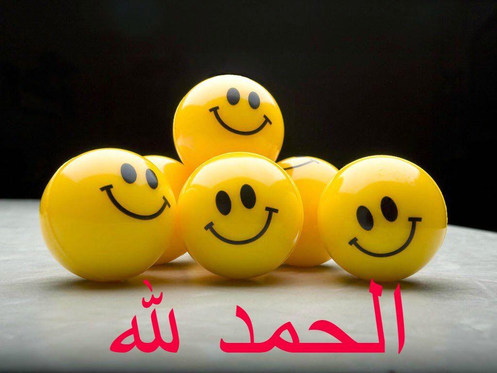 الحمد لله | How to be a happy person, Positive thoughts, Smiley